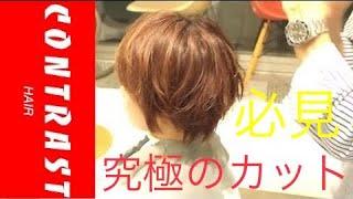 getlinkyoutube.com-ばっさり グラデーションボブCUT 動きがあるショートヘア ノーカット版 カットレッスン  動くヘアカタログ 渋谷 美容室 美容院 CONTRAST HAIR JIKKO YAMADA 山田実行