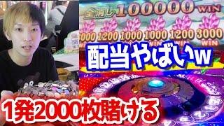 getlinkyoutube.com-最高配当10万!一撃2000枚賭けたメダルゲームが熱すぎる!