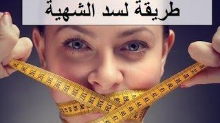 طريقة طبيعية لسد الشهية لانقاص الوزن بسهولة