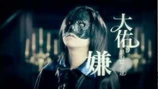 getlinkyoutube.com-大佑と黒の隠者達 - 嫌 PV (HD/720p)