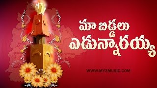 Telangana Songs - Maa Bidalu Yedunnarayya  - Folk Songs - JUKEBOX