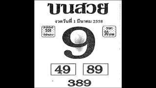 getlinkyoutube.com-มาแล้ว หวยซองดัง1/3/58 เลขเด็ดงวด 1 มี.ค. 2558 ชุด 2