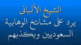 getlinkyoutube.com-الشيخ الألباني يرد على مشائخ الوهابية السعوديين ويكذبهم