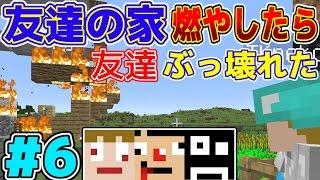 getlinkyoutube.com-【マインクラフト】あくまで個人戦クラフト#6 放火魔の快楽