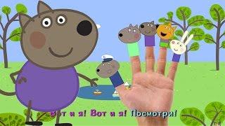 getlinkyoutube.com-Свинка Пеппа ПЕСЕНКА Семья Пальчиков, Учим Пальчики, Песенка на русском   Finger Family Song
