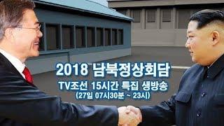 [TV조선 LIVE] 2018 남북정상회담 -  65년 만에 '역사적 만남'