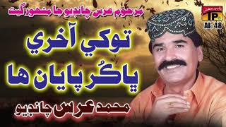 Munkhe Kehri Khabar   Muhammad Urs Chandio   Sindhi Hits Old Song   Tp Sindhi