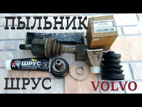 Пыльники ШРУС. Volvo S60. CV boot replacement.