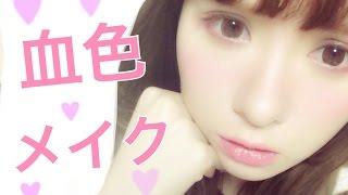 getlinkyoutube.com-【初心者向け】血色メイク ~ red make ~ 【バレンタインメイク】