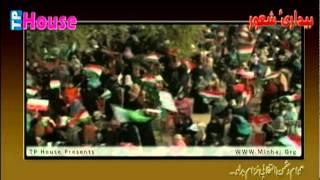Utho meri duniya k gareebo ko jaga do By Rahat Fateh Ali Khan-PAT Song Full HD