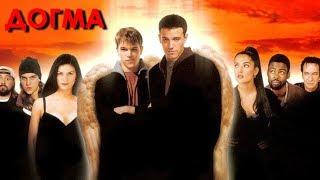 getlinkyoutube.com-Догма/Dogma-(1999)