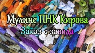 getlinkyoutube.com-Мулине ПНК КИРОВА / Заказ с завода