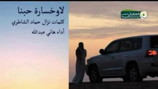 getlinkyoutube.com-شيلة لاوخسارة حبنا اللي جمعنا كلمات نزال حماد الشاطري اداء هاني عبدالله