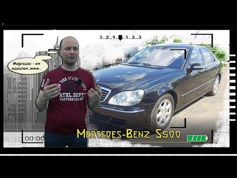 Mercedes W220 S500. Какими приходят авто из Японии.