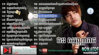 getlinkyoutube.com-Chhorn Sovannareach, Chhorn Sovannareach Old Songs, ឆន សុវណ្ណារាជ, Best Collection, Non Stop, Vol 1