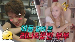 getlinkyoutube.com-야동 같이 본 러너&꽃빈 부부 - [러너가 좋아하는 일본 마사지물]