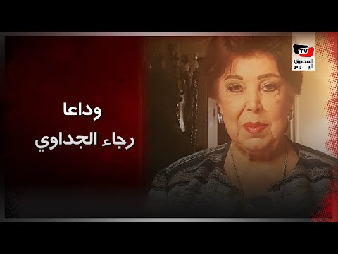 المصري اليوم:وفاة رجاء الجداوي.. مشوار كبير ورحيل صعب على الجميع