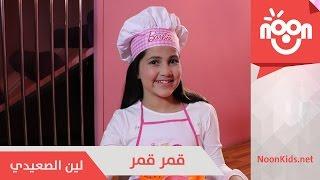 getlinkyoutube.com-لين الصعيدي - قمر قمر | Leen Alsaidie - Gamar Gamar