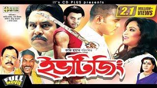 Eve Teasing ( ইভটিজিং ) - Kazi Maruf   Toma Mirza   Kazi Hayat   Bangla Full Movie HD