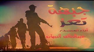 جديد زامل _ جبهة تعز _ أداء المتألق عبدالخالق النبهان _انصار الله 2017