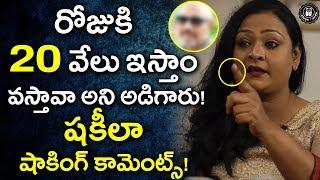 Shakeela Unfolds Her Biopic Details   Shakeela About Bad Experiences In Film Industry   Telugu Panda width=
