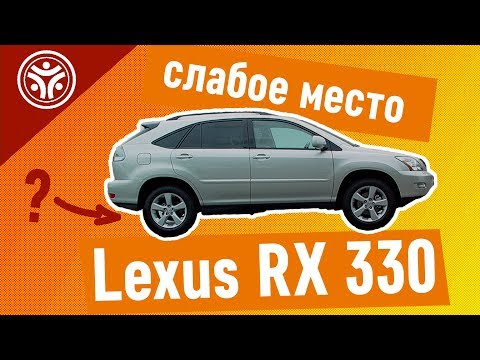 Слабое место Lexus RX 330 (опыт РДМ-Импорт)