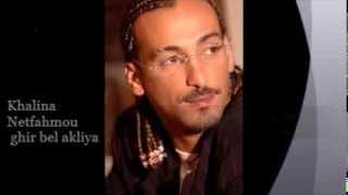 getlinkyoutube.com-CHEB TARIK  KHALINA NETFAHMOU GHIR BEL AAKLYA chanson rare