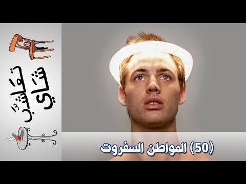 {تعاشَّب شاي} (50) المواطن السفروت