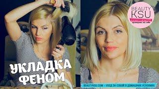 getlinkyoutube.com-Укладка волос в домашних условиях. Как уложить волосы феном. Уход за волосами Beauty Ksu
