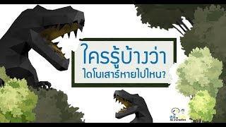 getlinkyoutube.com-ไดโนเสาร์หายไปไหน