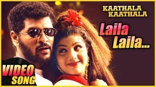 Laila Laila Video Song | Kadhala Kadhala Tamil Movie | Prabhu Deva | Rambha | Karthik Raja