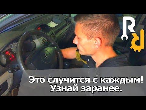 Машина глохнет сразу после запуска и долго не заводится. Как понять что под замену? | Видеолекция