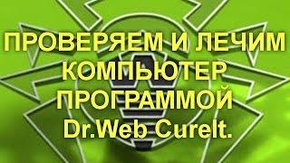 getlinkyoutube.com-ПРОВЕРЯЕМ И ЛЕЧИМ КОМПЬЮТЕР ПРОГРАММОЙ Dr.Web CureIt. Полная пошаговая инструкция.