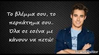 Violetta: Solo pienso en ti (Greek Lyrics)
