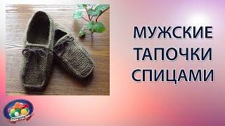 getlinkyoutube.com-Мужские тапочки спицами
