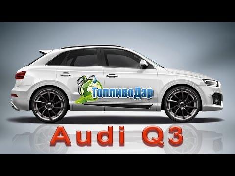 Кормите правильно свою машину! Тест Топливодар на [Audi Q3].