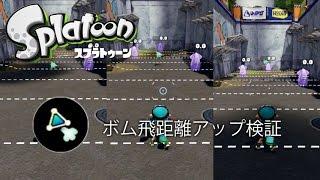 getlinkyoutube.com-Splatoon: ボム飛距離アップを検証 | Bomb Range Up
