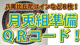 getlinkyoutube.com-妖怪ウォッチバスターズ月兎組 マル秘テク! 準備! 新ガチャvol.4 BメダルQRコード一気読み込み!