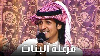 شيلة مزعلة البنات  (2016) / اداء : راكان القحطاني / كلمات : عبدالهادي ابو دية