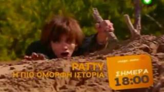 Patty - 181 - Trailer!