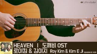 getlinkyoutube.com-HEAVEN 헤븐 - 로이킴&김이지(꽃잠프로젝트) Roy Kim&Kim E Ji   도깨비 OST   Guitar Cover, Lesson, Chord, Tab