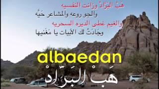 getlinkyoutube.com-شيلة هب البراد وزانت النفسية  اداء : عبدالعزيز العليوي HD 2016