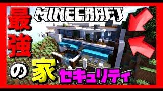 getlinkyoutube.com-[マインクラフト] 地下室がやばすぎる家! 最強!? [マイクラ実況]