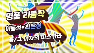 getlinkyoutube.com-곡목: 꽃/그여자의 마스카라 [ 노래 : 최만규 ] 장르 :리듬짝 댄스시연 : 이동석 ☆ 최은령
