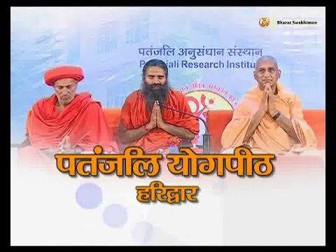 Patanjali Yogpeeth, Haridwar | 21 May 2017 (Part 1)