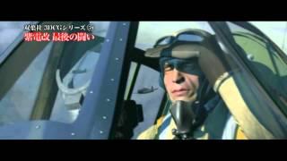 getlinkyoutube.com-紫電改 最後の闘い (3DCG)