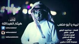 getlinkyoutube.com-لبيه يا ابو متعب - هيثم العبدالله