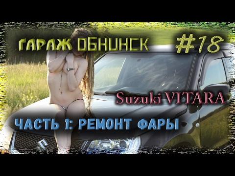 18 (Suzuki VITARA) Восстановление мертвой фары