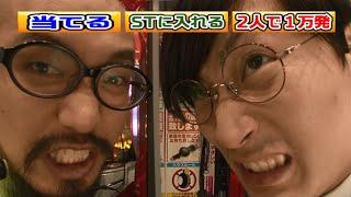 getlinkyoutube.com-【夢#53】天才バカボン~V!V!バカボット![Dのぱち族(夢)/ディーステーションTV]出演:おまめサンシロー、きつね大津