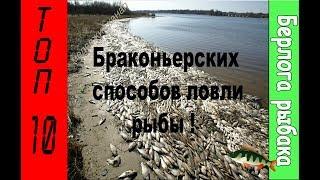 getlinkyoutube.com-Рыбалка,Браконьеры,ТОП-10 Браконьерских способов рыбалки.